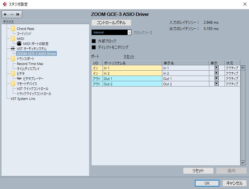 ZOOM GCE-3のレイテンシー