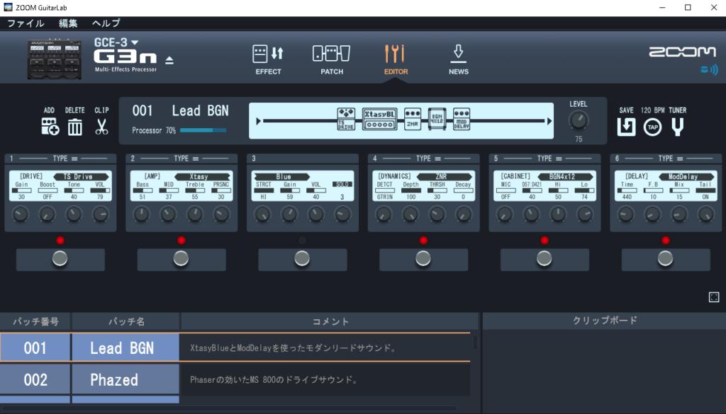 Guitar Lab 画面