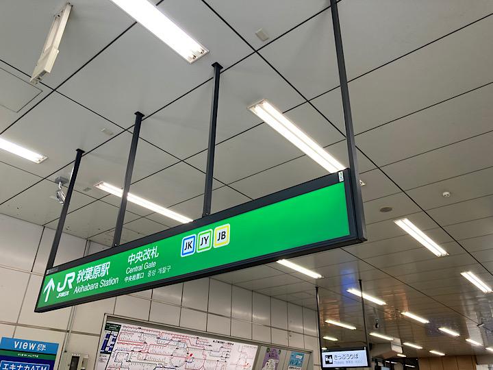 秋葉原駅の看板