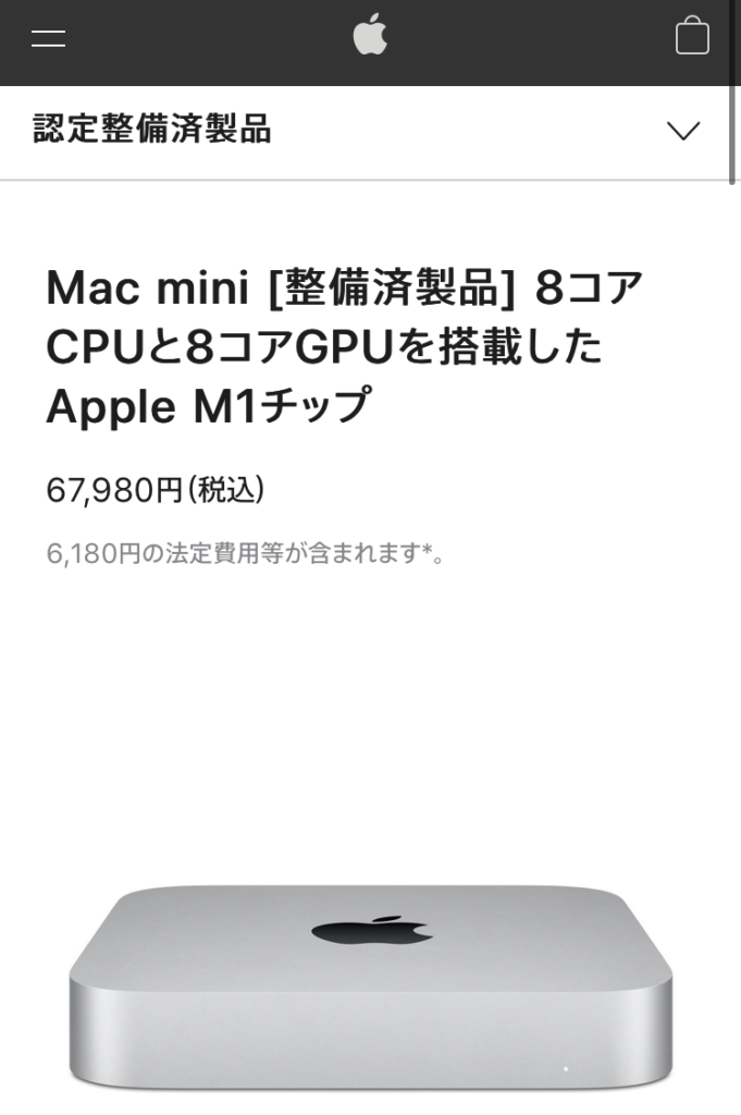 Mac mini Apple認定整備済品